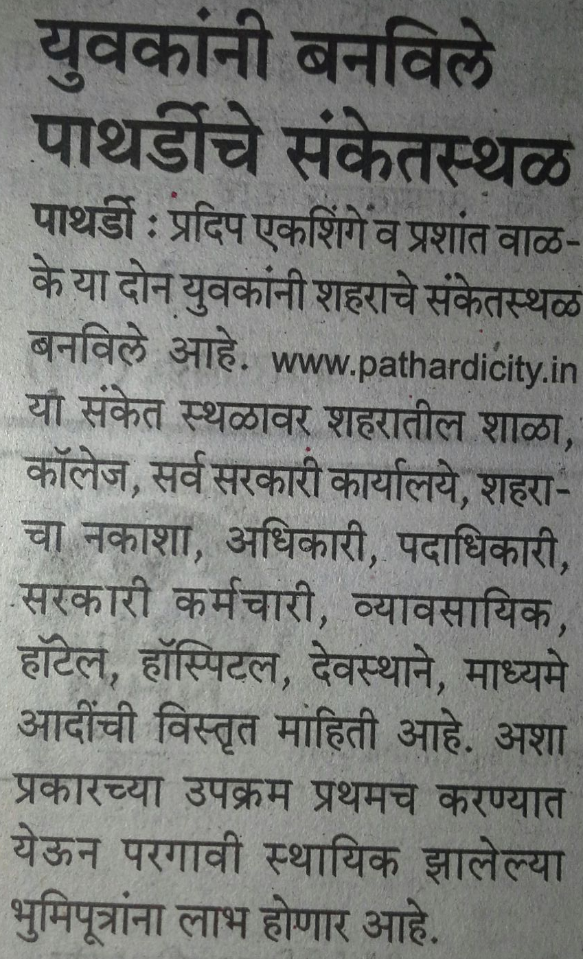 032006bd819 Pudhari News   14-Jan-2015 – Pathardi Business Directory